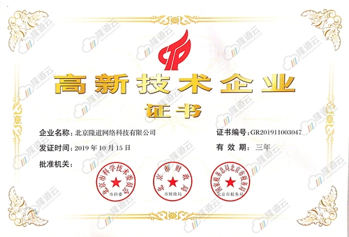 隆道高新企业证书-LOGO水印
